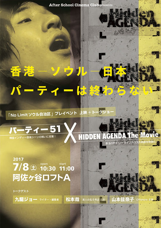 Party 51 & Hidden Agenda The Movie