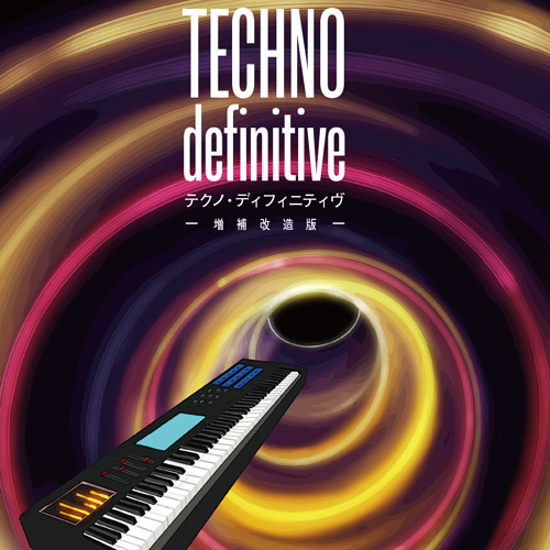 TECHNO definitive 増補改造版