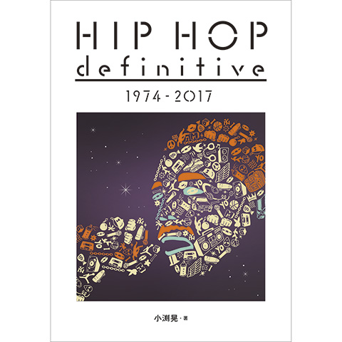 HIP HOP definitive 1974 - 2017